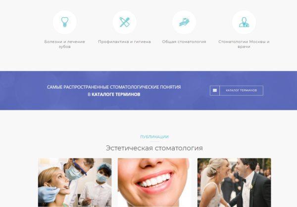 Блог про стоматологию