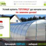 Сайт для завода теплиц