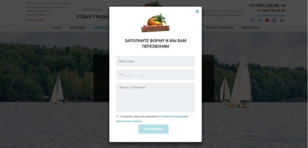 Сайт визитка пляжного комплекса