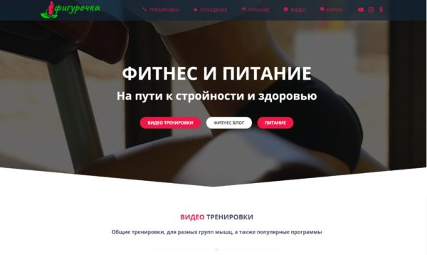 "Фитнес блог ""Фигурочка"""