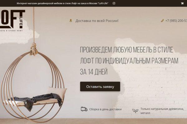 Сайт каталог loft мебели