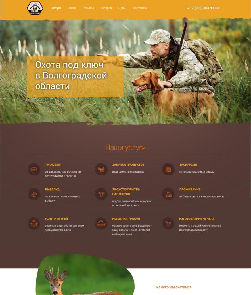 лендинг для услуг охоты