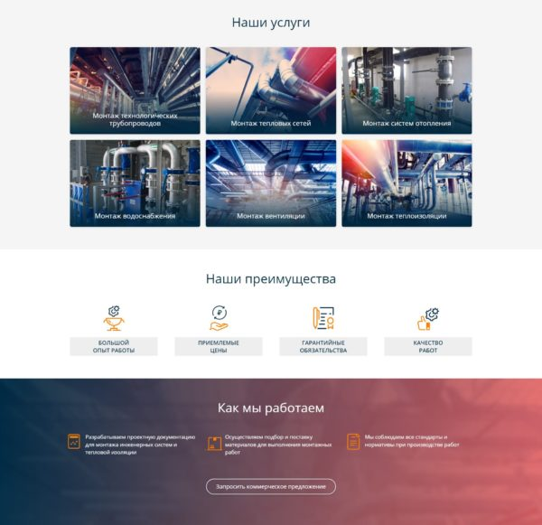 Сайт-визитка услуги теплоизоляции в Москве