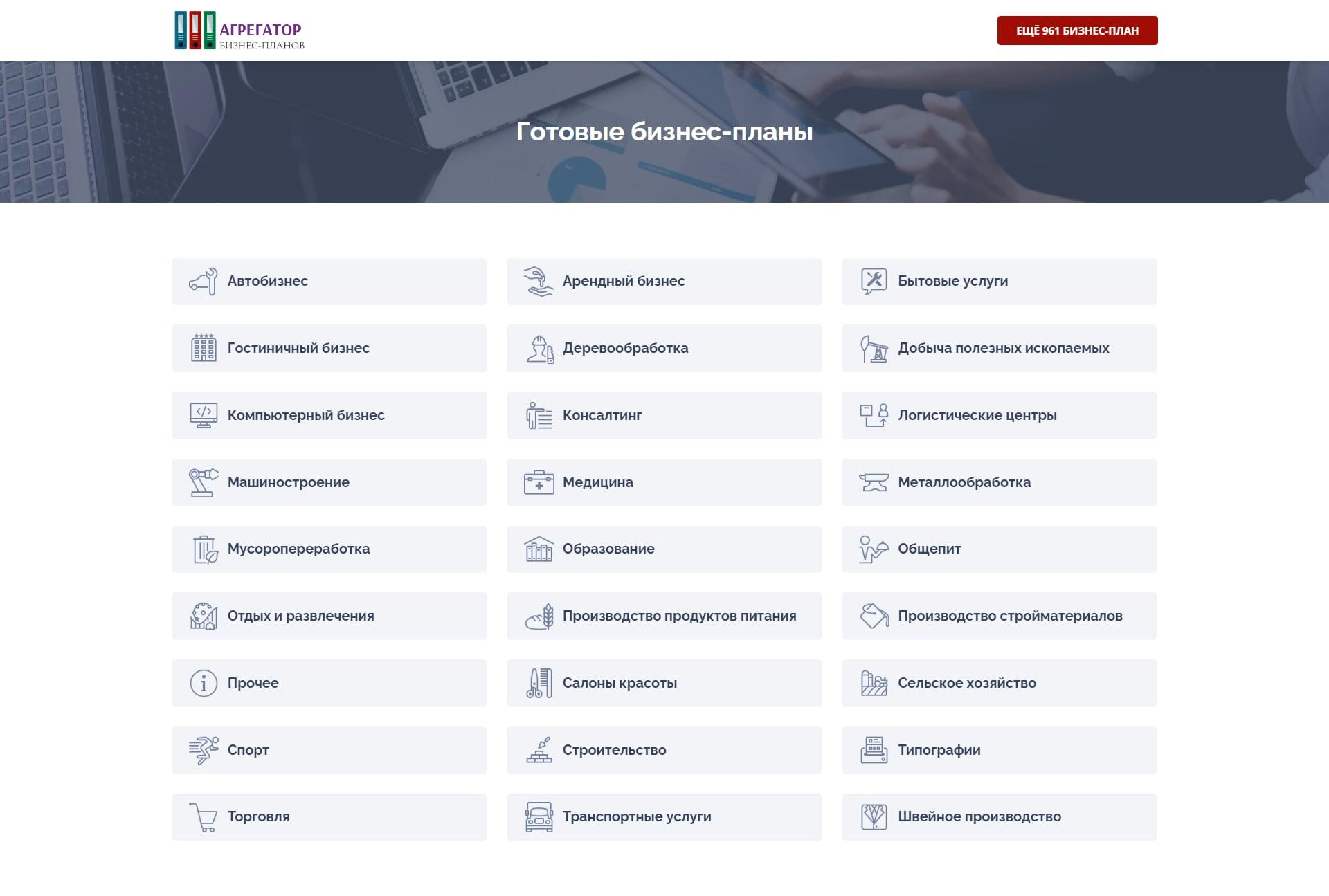 Сайт-визитка по бизнес планам