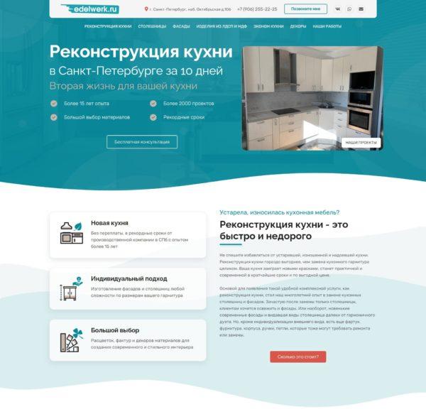 Сайт по замене столешниц в Санкт-Петербурге