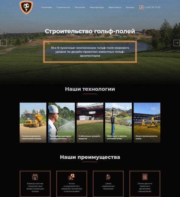 Сайт по строительству футбольных и гольф-полей