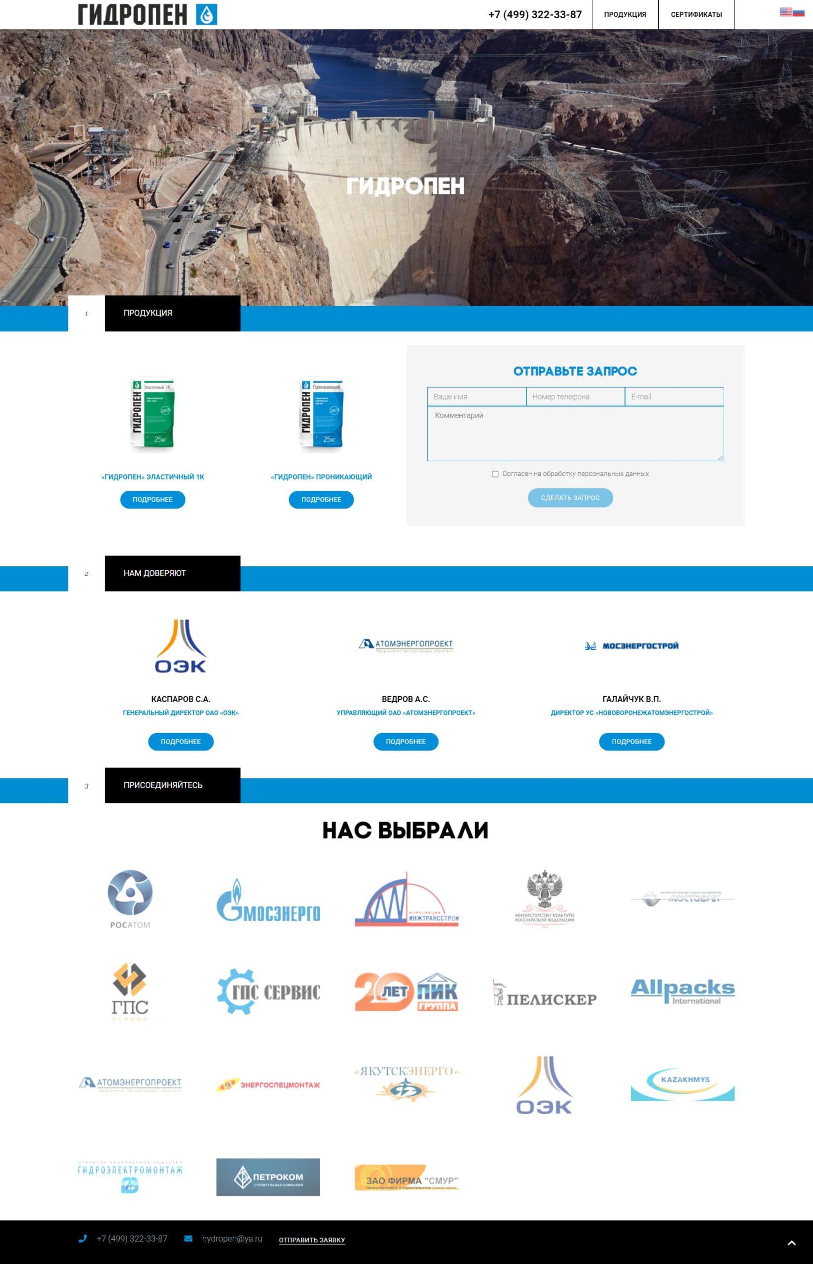 Сайт-визитка по продаже стройматериалов