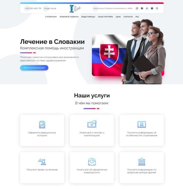 Сайт по лечению в Словакии