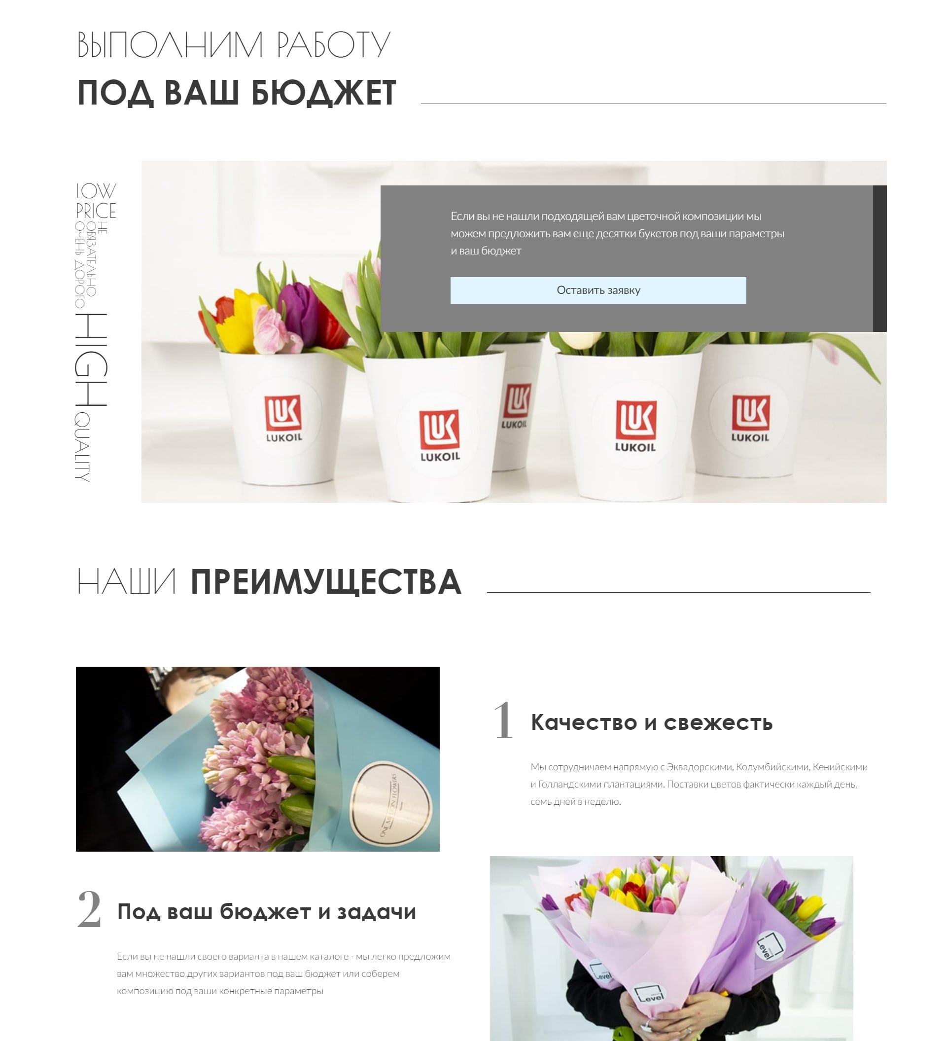 Интернет-магазин букетов