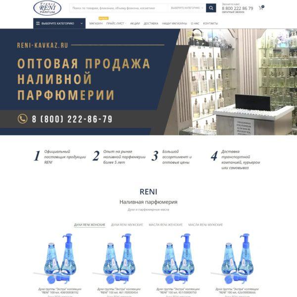 Интернет-магазин наливной парфюмерии